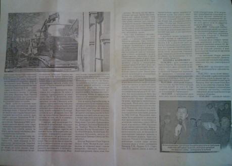Ляшко квітень 2012 року Софіївська Борщагівка газета Репортер вільний