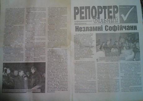 Ляшко квітень 2012 року Софіївська Борщагівка газета Репортер вільний 1