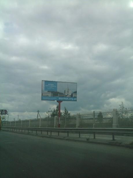 мормон борд село Софіївська Борщагівка
