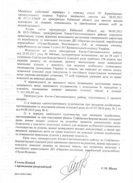 Олійник Софіївська Борщагівка 62,85 га прокуратура Холодницький